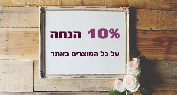 10% הנחה למשלוחי פרחים בראשון לציון