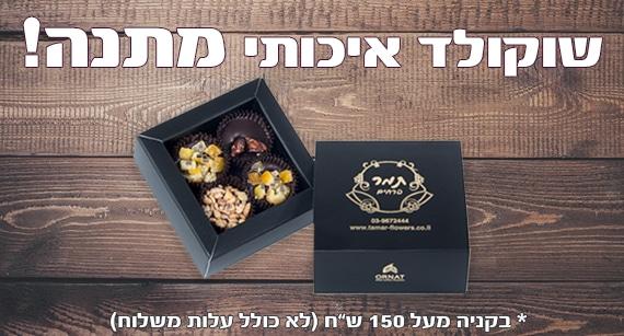 """בכל משלוח פרחים מעל 150 ש""""ח שוקולד מתנה"""