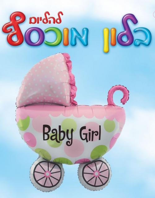 בלון עגלת תינוק