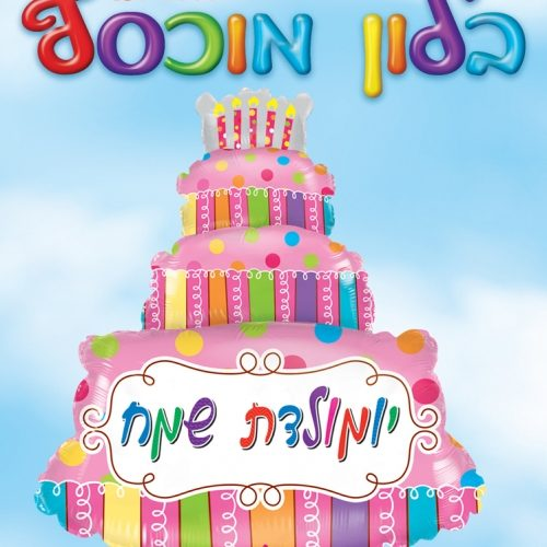 בלון עוגת יום הולדת