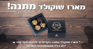 מארז שוקולד מתנה - בכפוף לתקנון האתר