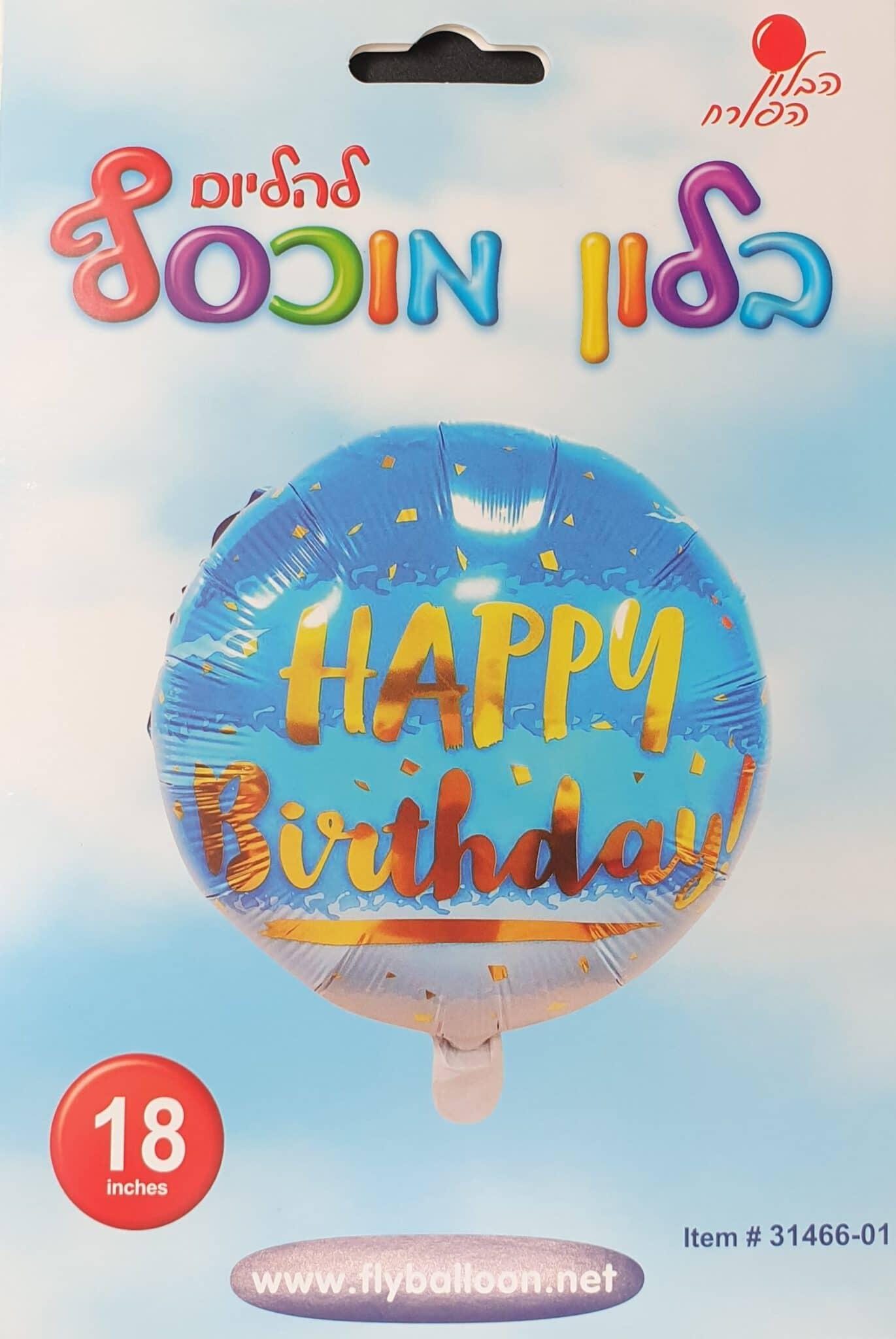 בלון יום הולדת כחול